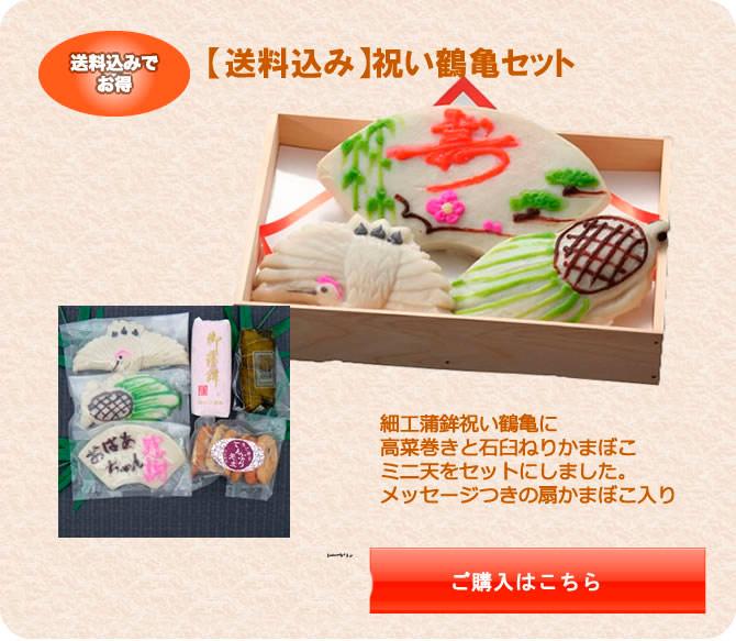 【送料込み】祝い鶴亀セット