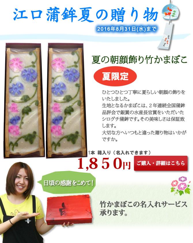 夏の涼風便夏の朝顔飾り竹かまぼこ style=