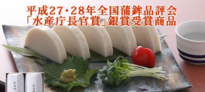 平成27、28年全国蒲鉾品評会 「水産庁長官賞銀賞」受賞商品