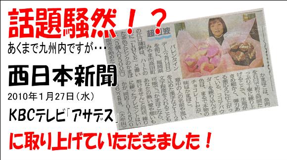 西日本新聞でも取り上げられました!ハート型蒲鉾