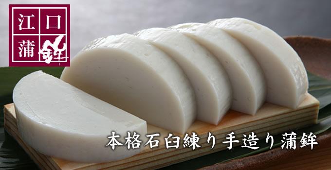 本格石練り手造り蒲鉾(かまぼこ)