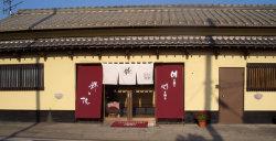 江口蒲鉾店