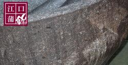 石臼練り蒲鉾のヒミツ石臼
