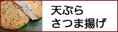 天ぷら さつま揚げ