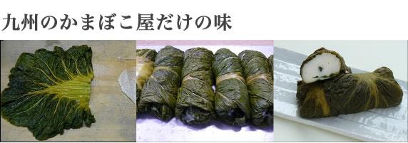 九州のかまぼこ屋だけの味