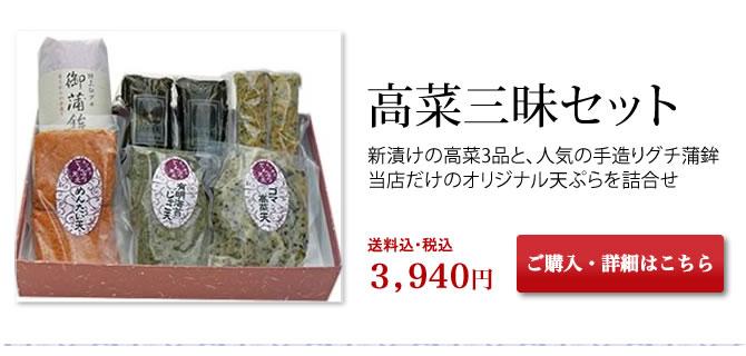 高菜三昧セット