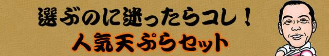 選ぶのに迷ったらコレ!天ぷらセット