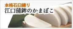 江口蒲鉾のかまぼこ