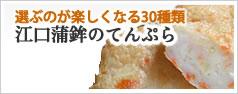 江口蒲鉾の天ぷらはその数30種類